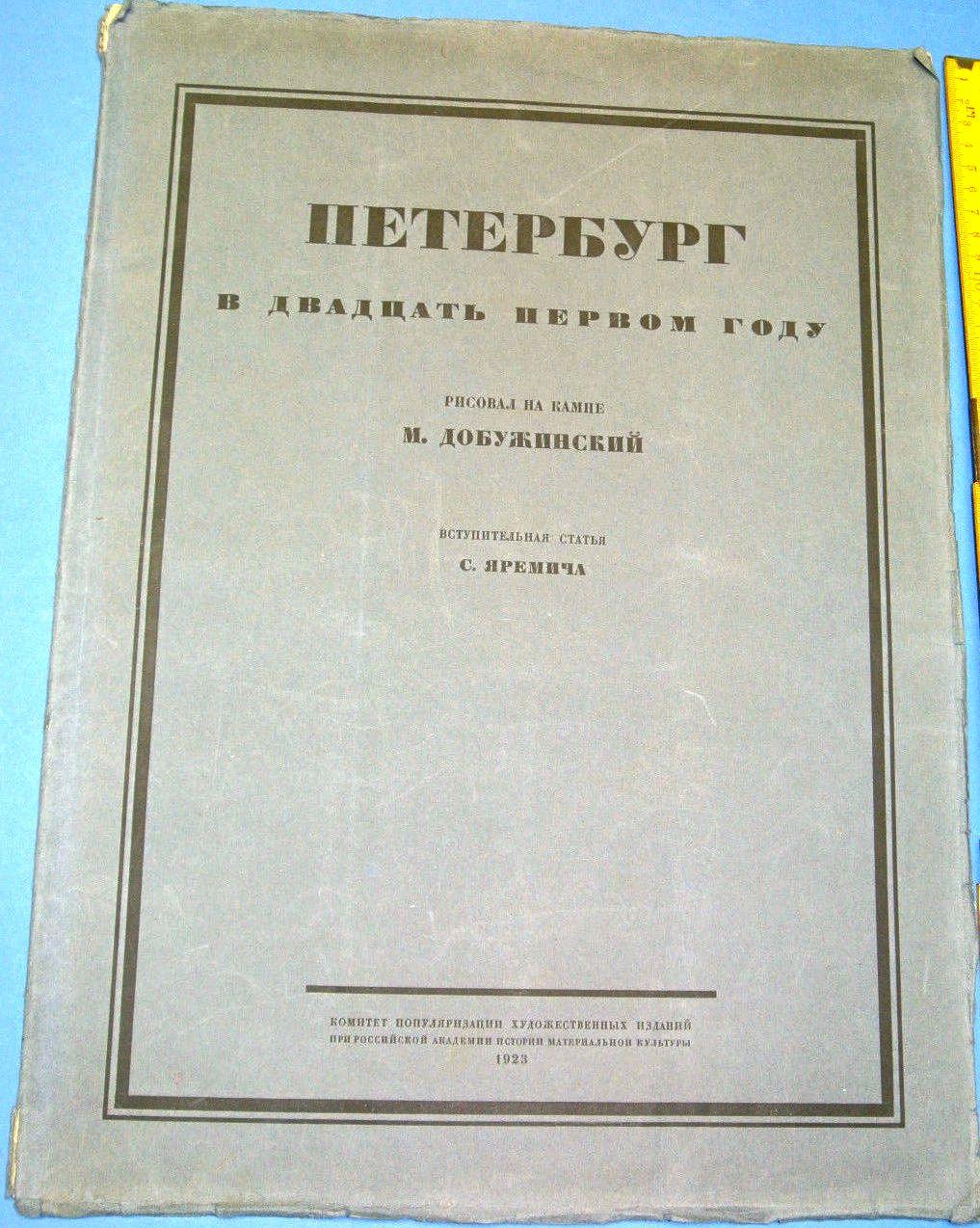 DOBUJINSKI